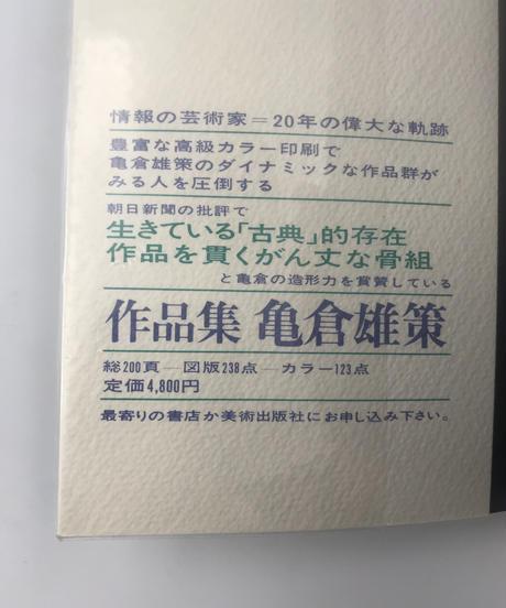 Title/ デザイン随想 離陸着陸  Author/ 亀倉雄策