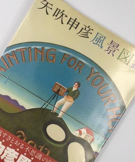 Title/ 矢吹申彦風景図鑑  Author/ 矢吹申彦