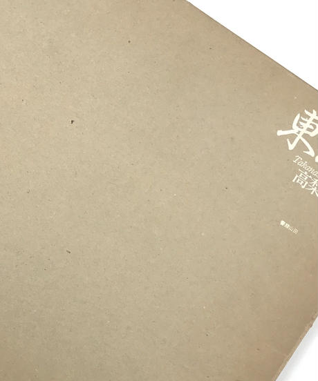 Title/ 東京人  Author/ 高梨豊