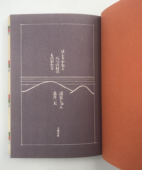 Title/ はしりがねと 八つの村の ものがたり  Author/ 北井一夫  辺見じゅん
