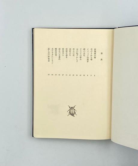 Title/ わたしの博物誌  Author/ 串田孫一 辻まこと