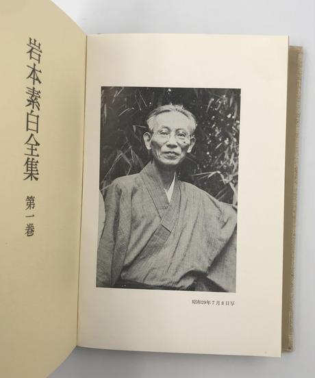 Title/ 岩本素白全集   Author/ 岩本素白