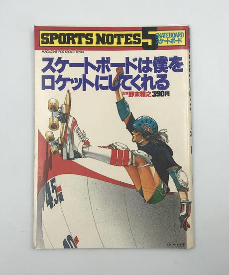 鎌倉書房のスポーツノートシリーズ