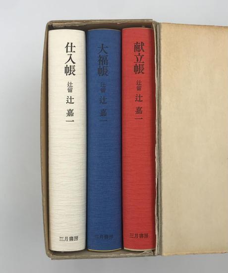 Title/ 料理帳場  Author/ 辻嘉一