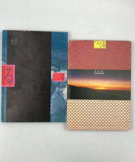 Title/ つくる 二冊セット  Author/ 朝日新聞日曜版デスク