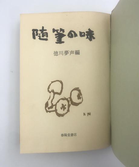 Title/ 随筆の味   Author/ 徳川夢声編