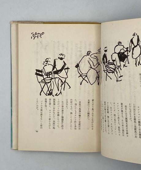 Title/ 巴里風物誌  Author/ 文・渡辺紳一郎 絵・佐野繁次郎