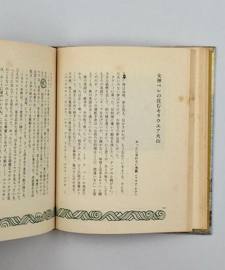 Title/ 旅は道づれ アロハ・オエ   Author/ 高峰秀子 松山善三