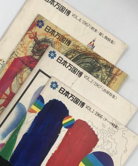 日本万国博覧会会報 Vol.1-4 四冊セット