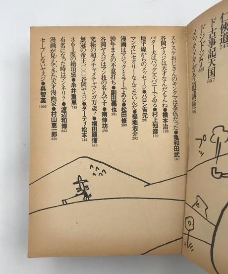 Title/ 谷岡ヤスジのギャグトピア   Author/ 谷岡ヤスジ