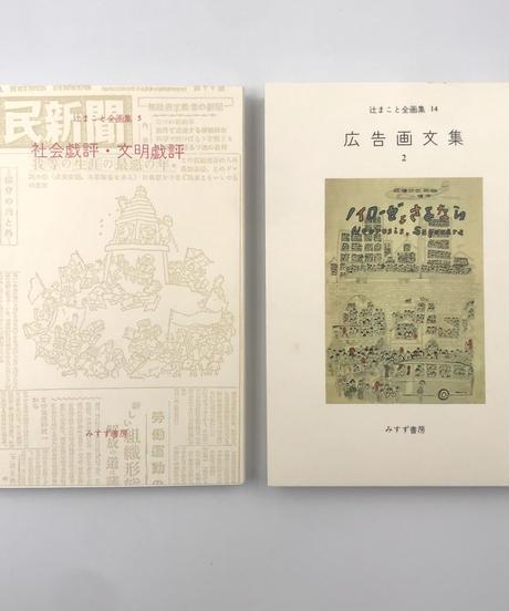 Title/ 辻まこと全画集   Author/ 串田孫一編