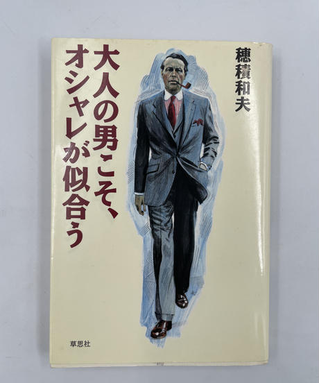 Title/ 大人の男こそ、オシャレが似合う  Author/ 穂積和夫