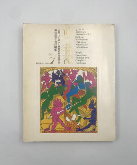 Title/ 血と薔薇全四冊     Author/ 澁澤龍彦責任編集