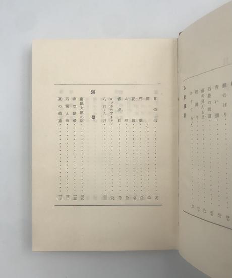 Title/ 阿蘭陀まんざい   Author/ 鈴木信太郎