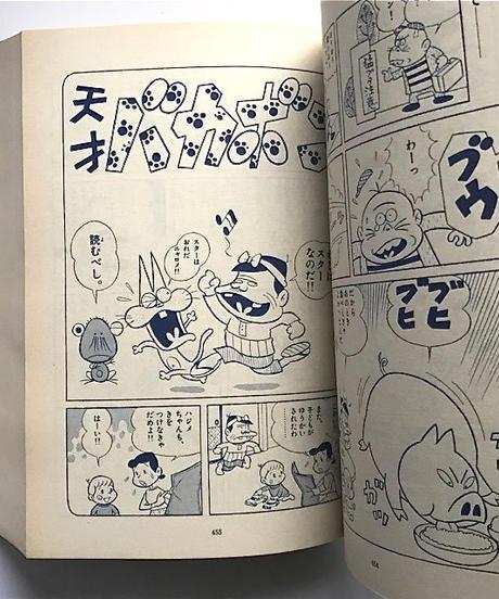 Title/ 赤塚不二夫 1000ページ  Author/ 和田誠責任編集