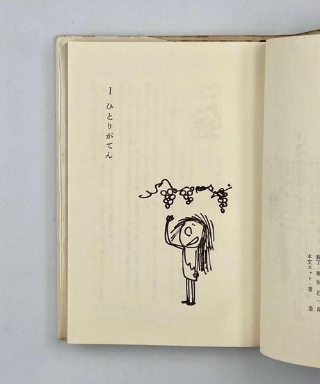 Title/ フクちゃん随筆 Author/ 横山隆一