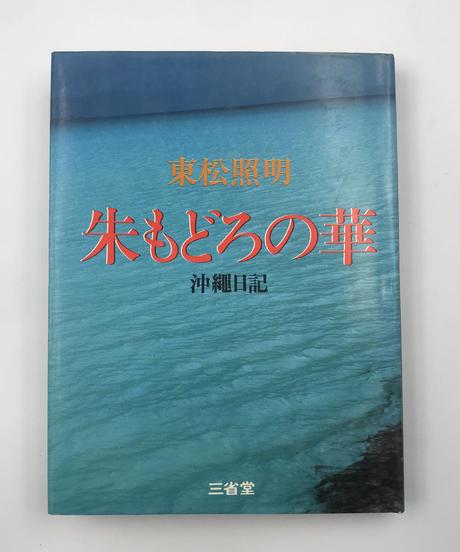 Title/ 朱もどろの華  Author/ 東松照明