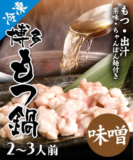 博多もつ鍋2〜3人前冷凍セット〔味噌味〕¥2980(税込¥3218)