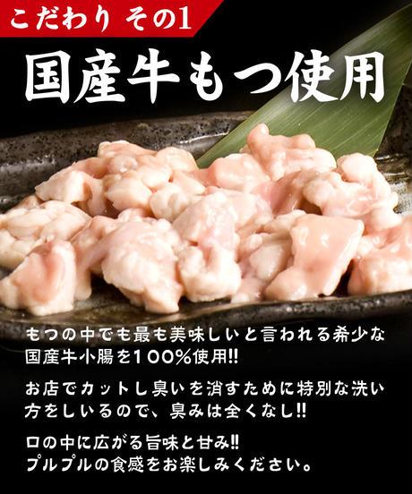 博多もつ鍋2〜3人前冷凍セット〔塩味〕¥2980(税込¥3218)