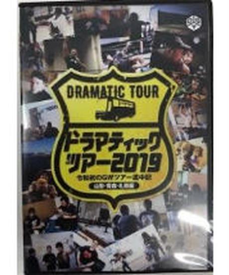 ドラマティックツアー2019~令和初のGWツアー道中記~山形・青森・札幌編