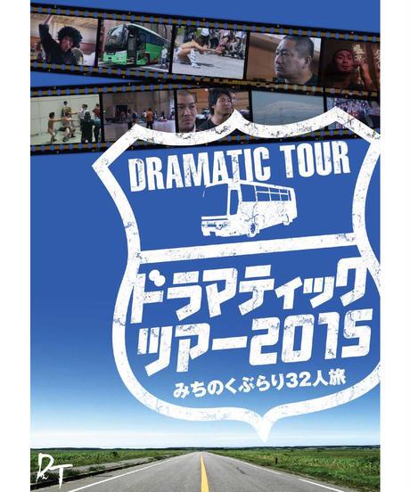 ドラマティックツアー2015~みちのくぶらり32人旅~