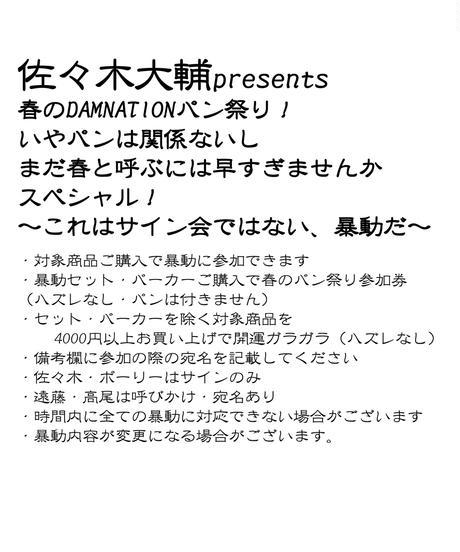 【3/5暴動対象商品】DAMNATIONロングTシャツ