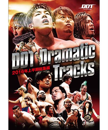 DDT Dramatic Tracks 2016年上半期総集編