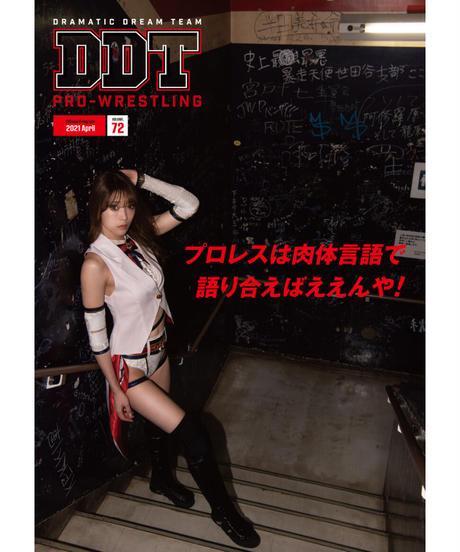 【電子書籍】オフィシャルプログラムVol.72