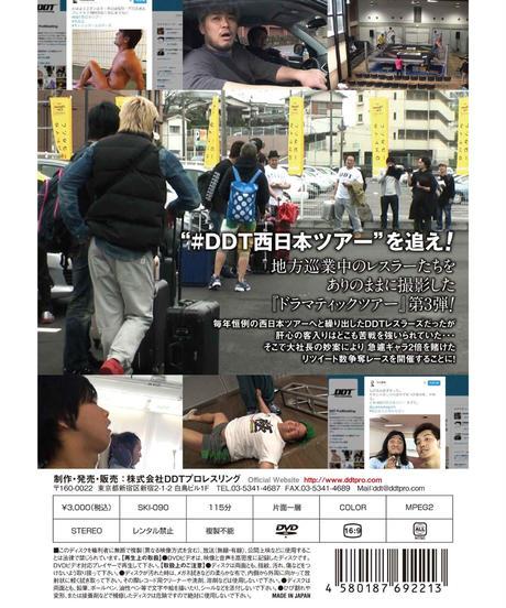 ドラマティックツアー2016~総RT数で掴め、夢のギャラ2倍!!チキチキ西日本ツアー~広島・北九州・大分編