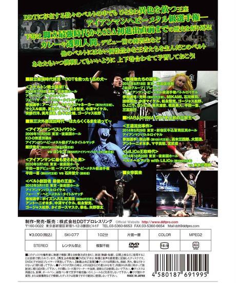 HISTORY OF アイアンマンヘビーメタル級王座<下巻>