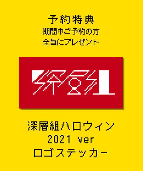 【ハロウィン21】DWU '21 AW プルオーバーパーカー  Halloween model
