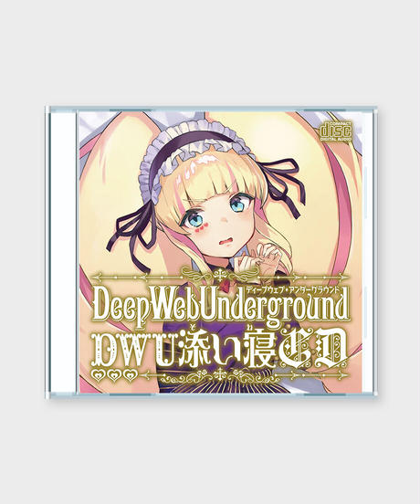 【キッカイキ先生】DWUちゃんバイノーラル添い寝CD