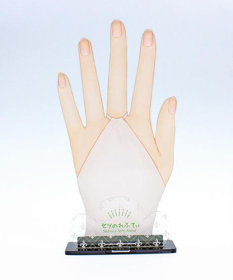 【45姉妹1stグッズ】セツの左手(指輪アクリルスタンド)