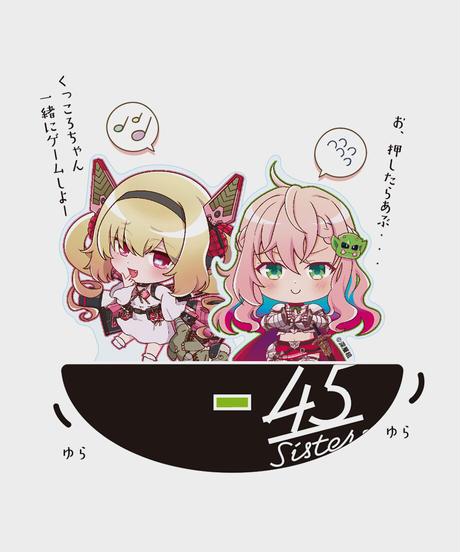【45姉妹1stグッズ】45姉妹ゆらスタ
