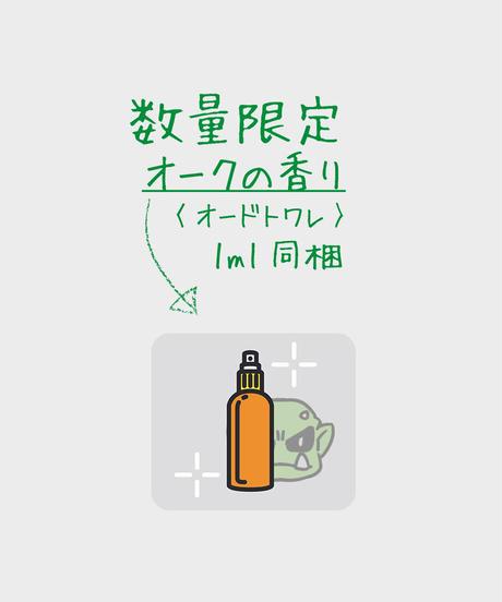 【45姉妹1stグッズ】セツの汗(香水)30ml
