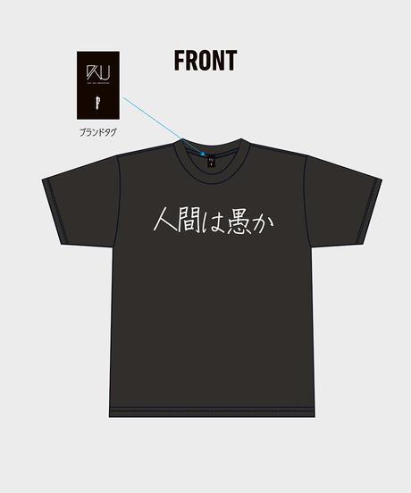 """(蔵出し再販)DWU """"人間は愚か"""" Tシャツ"""