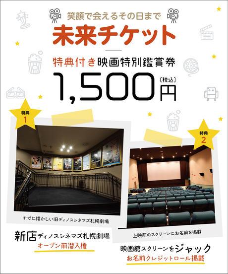 【未来チケット】特典付き映画特別鑑賞券(デジタルチケット)