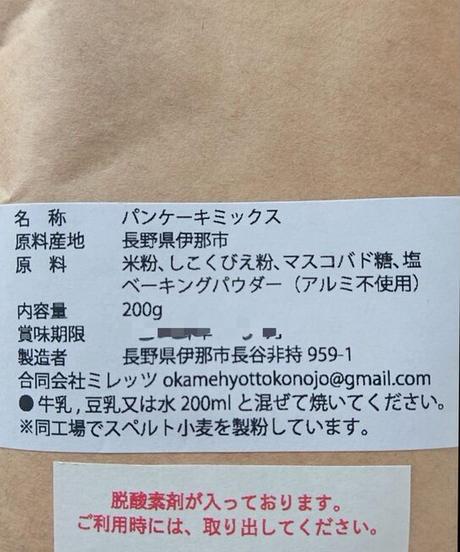 シコクビエパンケーキミックス粉 (グルテンフリー)   200g