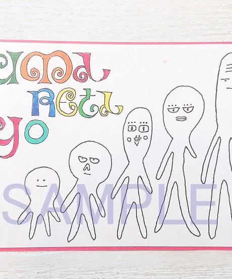 UMARETAYO (うまれたよ!) を祝う、ゆかいな5人組カード