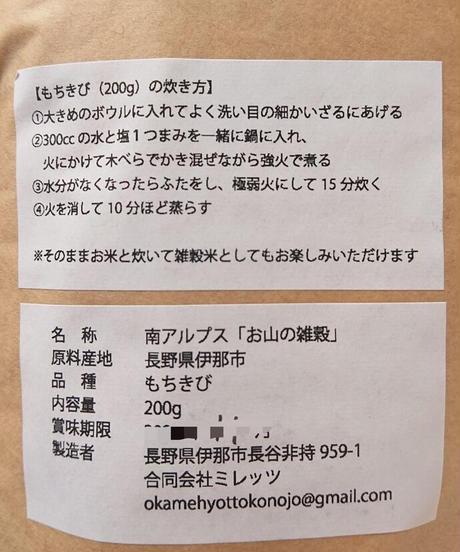 もちきび(粒)   200g