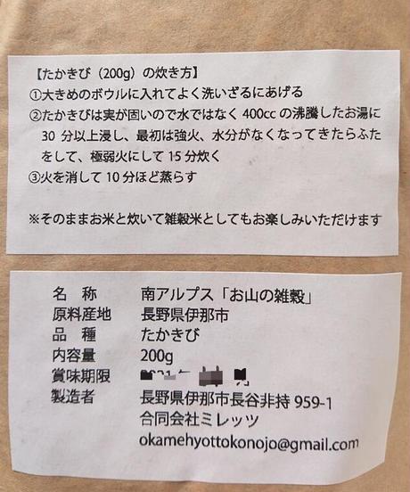 たかきび(粒)   200g
