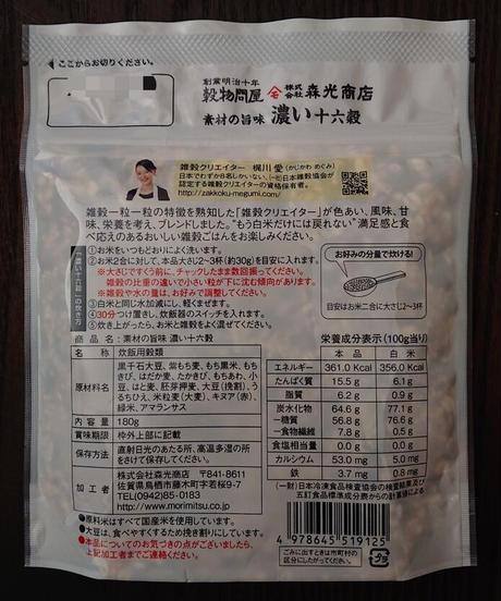 素材の旨味 濃い十六穀 雑穀クリエイター梶川愛ブレンド (180g) 2個セット
