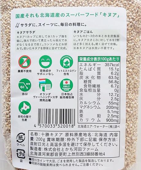 十勝キヌア(国産キヌア) 200g