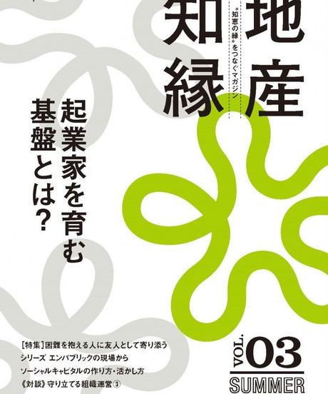 PDF版「起業家を育む基盤とは?~地産知縁 第3号」(2015年夏号)