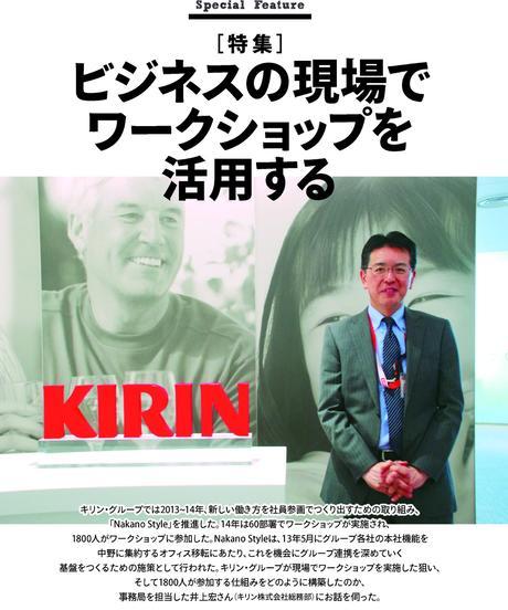 情報誌「ビジネスの現場でワークショップを活用する~地産知縁 第2号」(2015年春号)