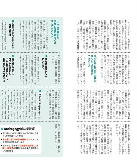 PDF版「アクションを促す学びの場をつくるには?~地産知縁 第4号」(2016年冬号)
