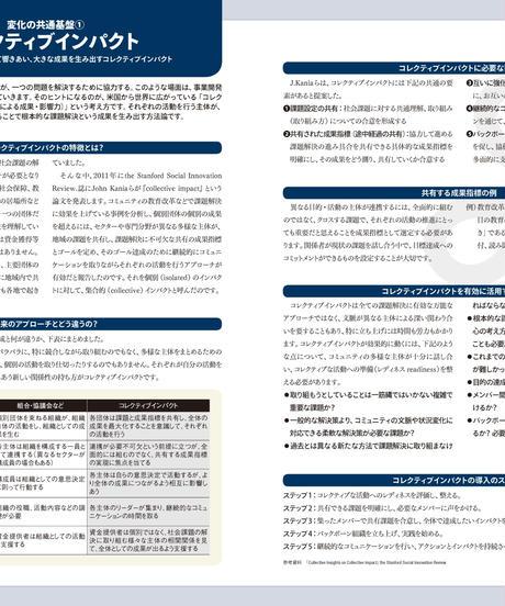 PDF版「readiness for 2025 ~2025年のビジネス・社会への準備はできていますか?:地産知縁 Vol.5」(2017年)