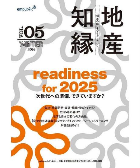 情報誌「readiness for 2025 : 2025年のビジネス・社会への準備はできてますか? ~ 地産知縁 Vol.5」(2017年)