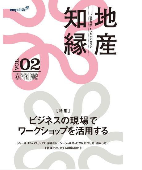 情報誌「地産知縁」Vol.1~Vol.5 セット