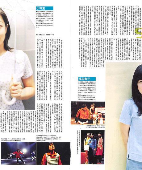 演劇ぶっく74号(1998年8月号)